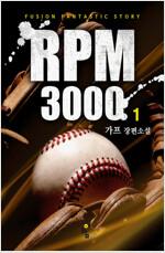 RPM3000 1