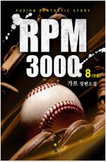 RPM3000 8 (완결)