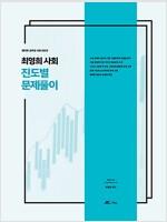 2018 최영희 사회 진도별 문제풀이