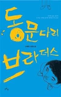 동문다리 브라더스 : 손병현 장편소설