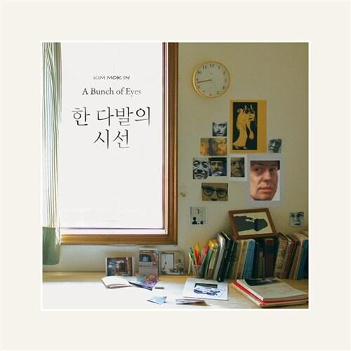 김목인 - 한 다발의 시선 [180g LP][컬러 한정반]