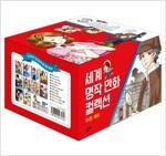 세계 명작 만화 컬렉션 세트 - 전10권