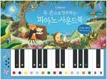 두 손으로 연주하는 피아노 사운드북 (스프링)