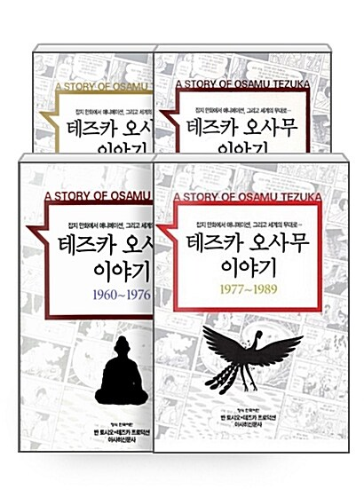 테즈카 오사무 이야기 1~4 세트 - 전4권 (완결)