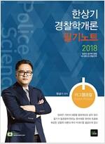 2018 이그잼경찰 한상기 경찰학개론 필기노트