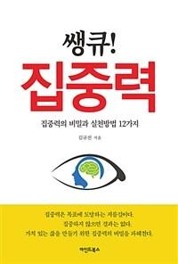 (쌩큐!) 집중력 : 집중력의 비밀과 실천방법 12가지