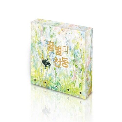 온다 리쿠의 장편소설 꿀벌과 천둥 수록곡 선집 [4CD] 확장판