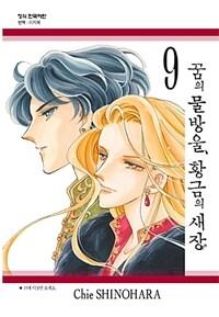 꿈의 물방울 황금의 새장 9