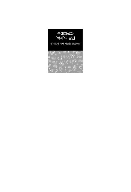 근대지식과 역사의 발견 : 신채호의 역사 서술을 중심으로