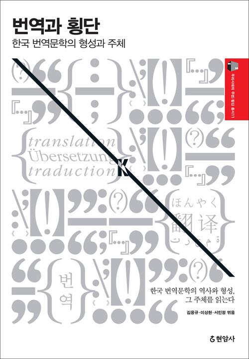 번역과 횡단 : 한국 번역문학의 형성과 주체