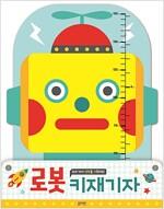로봇 키재기자