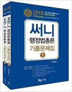 2018 써니 행정법총론 기출문제집 - 전2권