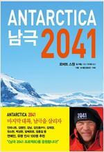 [중고] 남극 2041