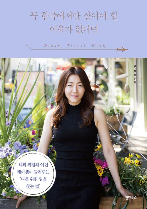 꼭 한국에서만 살아야 할 이유가 없다면 : 해외 취업의 여신 레이첼이 들려주는 나를 위한 일을 찾는 법