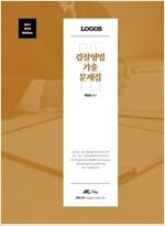 2018 LOGOS 검찰형법 기출문제집