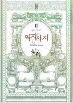 역지사지 3권 - 제로노블 03