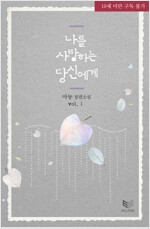 [세트] [BL] 나를 사랑하는 당신에게 (총3권/완결)