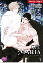 [세트] [BL] AVE MARIA(아베 마리아) (총2권/완결)