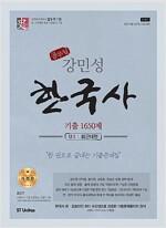 2018 강민성 한국사 기출 1650제 - 전3권