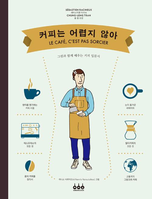 커피는 어렵지 않아 : 그림과 함께 배우는 커피 입문서