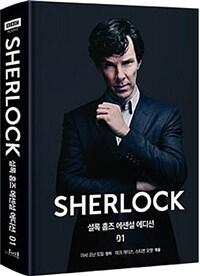셜록 홈즈 에센셜 에디션 1 - 셜록 홈즈 130주년 기념 BBC 드라마 [셜록] 특별판