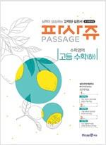 파사쥬 PASSAGE 수학영역 고등 수학 (하) (2019년용)