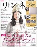 リンネル 2018年 02月號 (雜誌, 月刊)