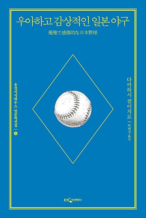 우아하고 감상적인 일본 야구