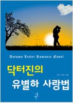 [합본] 닥터진의 유별하 사랑법 (전5권/완결)