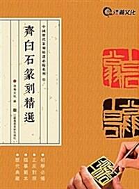 齊白石篆刻精選 (平裝, 第1版)