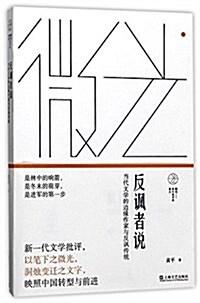 反讽者说-當代文學的邊缘作家與反讽傳统(微光-靑年批评家集叢) (平裝, 第1版)