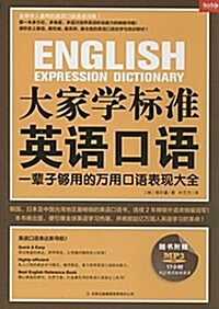 大家學標準英语口语:一輩子够用的萬用口语表现大全(附光盤) (平裝, 第1版)