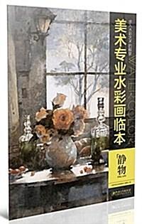 美術专業水彩畵臨本:靜物 (平裝, 第1版)