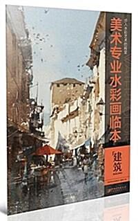 美術专業水彩畵臨本:建筑 (平裝, 第1版)
