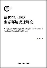 淸代東北地區生態環境變遷硏究 (平裝, 第1版)