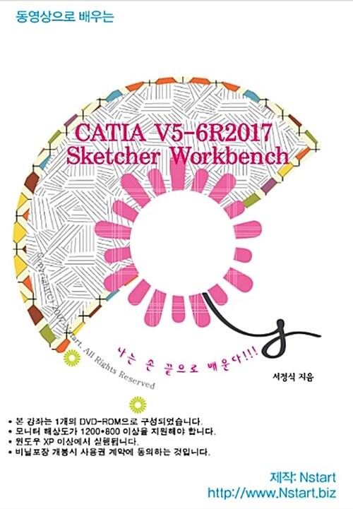 [DVD] 동영상으로 배우는 CATIA V5-6R2017 Sketcher Workbench - DVD 1장