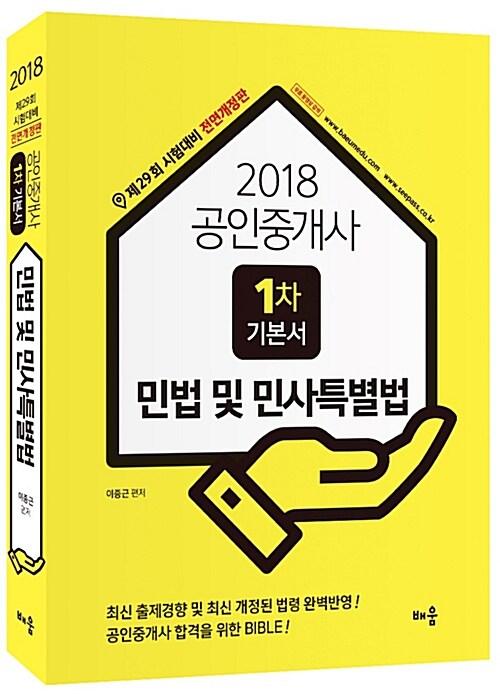 [중고] 2018 배움 민법 및 민사특별법