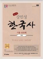 2018 강민성 한국사 기출 1650제 추록
