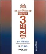 2018 형법의 정석 3백형 (판례, 조문, 학설)