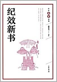 中華兵书經典:紀效新书 (平裝, 第1版)