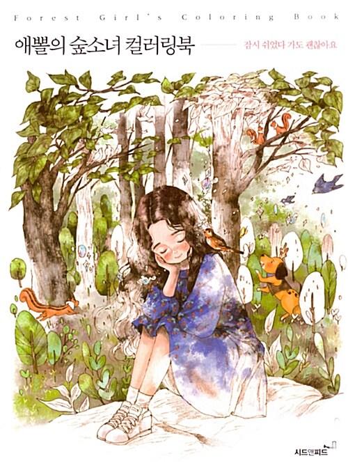 애뽈의 숲소녀 컬러링북 : 잠시 쉬었다 가도 괜찮아요