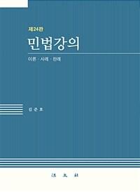 민법강의 : 이론·사례·판례 / 제24판