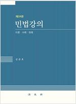 [중고] 민법강의