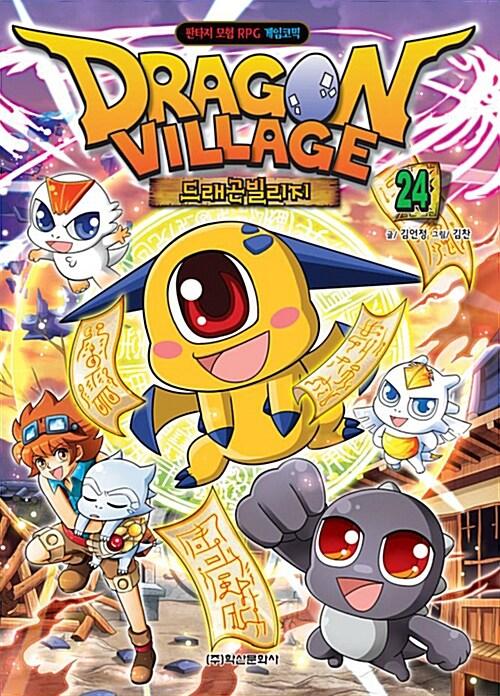 드래곤 빌리지 = Dragon Village : 판타지 모험 RPG 게임코믹. 24