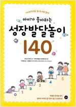 아이가 좋아하는 성장발달놀이 140