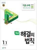개념 해결의 법칙 기초 수학 1-1 (2020년용)