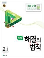 개념 해결의 법칙 기초 수학 2-1 (2020년용)
