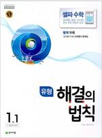 유형 해결의 법칙 셀파 수학 1-1 (2020년용)