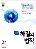 유형 해결의 법칙 셀파 수학 2-1 (2020년용)