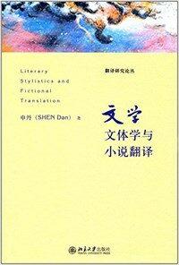Literary stylistics and fictional translation : 文学文體学与小说翻译
